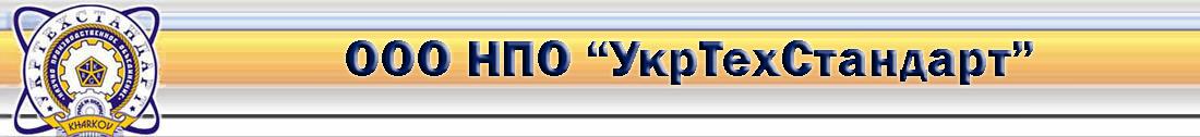 "ООО НПО ""Укртехстандарт"""